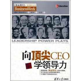 《商业周刊》案例精析系列:向顶尖CEO学领导力