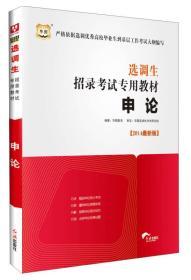 华图·2014选调生招录考试专用教材:申论(最新版)