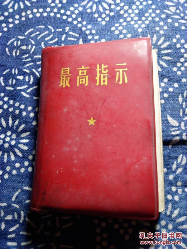 《最高指示》有林彪提字。