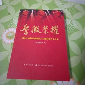 警徽荣耀(全国公安系统英雄模范立功集体报告文学集)