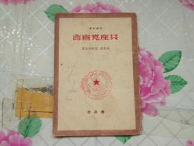 《共产党宣言》1949解放社