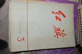 红旗杂志.1972.3