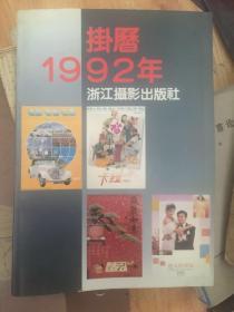 挂历1992 浙江摄影出版社