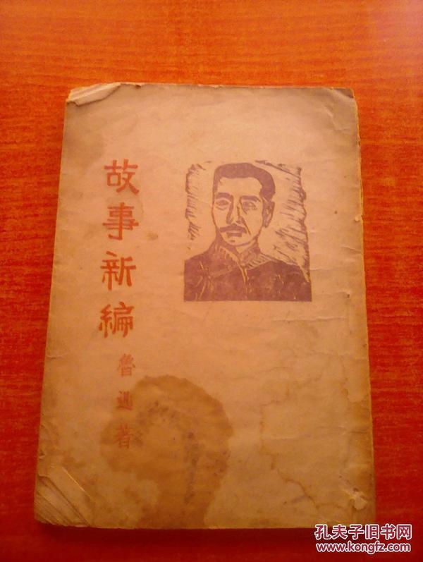 《故事新编》  封面有木刻鲁迅像  土纸本 应为抗战时期出版物