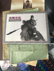 《三国演义》明信片第一辑11张全.