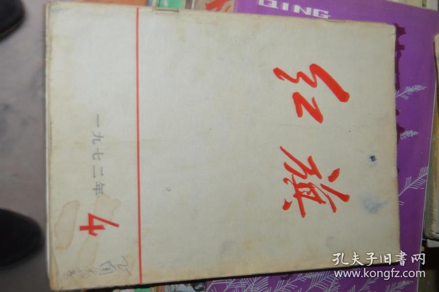 红旗杂志.1972.4