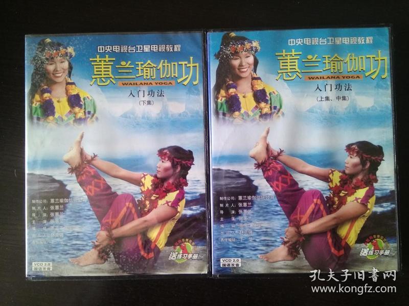 蕙兰瑜伽功:入门功法(上、中、下)/ VCD两盒3碟装(无练习手册)