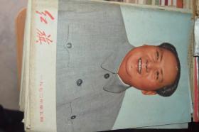 红旗杂志.1972.5