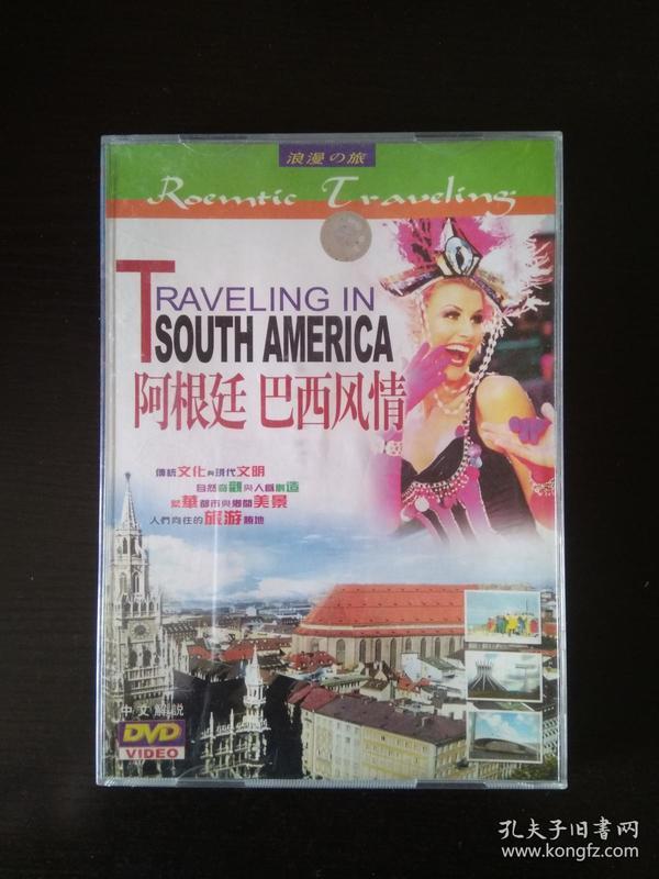 阿根廷 巴西风情 / DVD