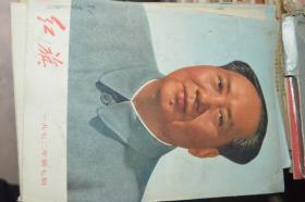 红旗杂志.1972.7