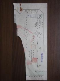 民国36年南京市政府收到养身工程行营业登记费收据(有南京市政府收据联水印)