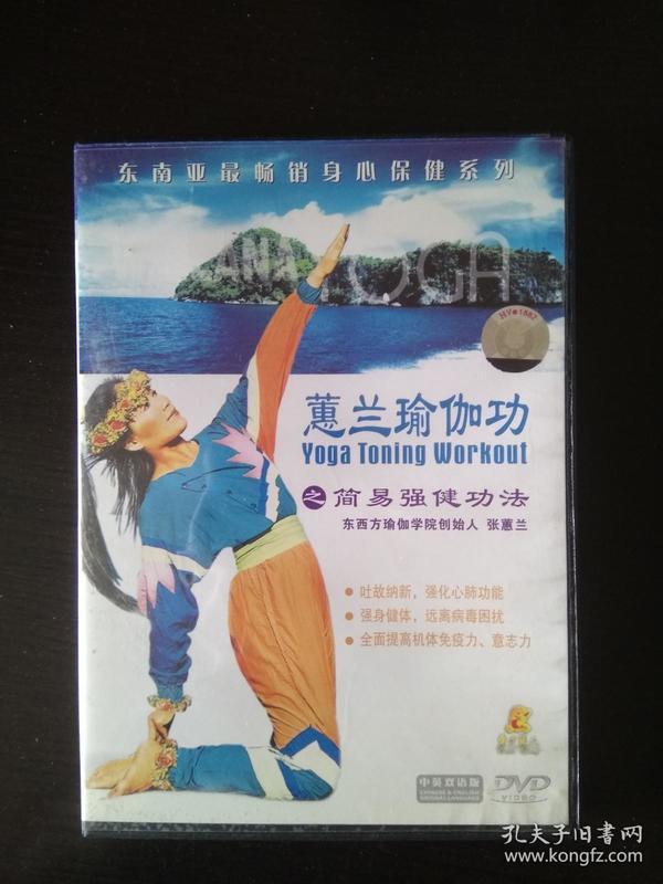 蕙兰瑜伽功之简易强健功法 / DVD5