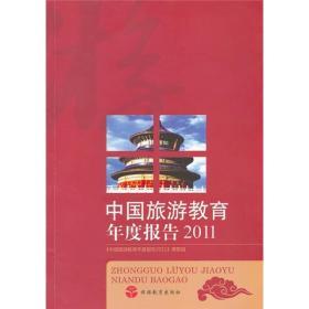 中国旅游教育年度报告2011