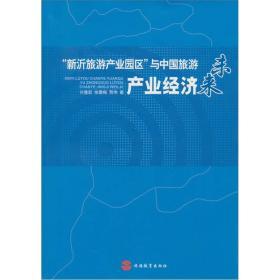 """""""新沂旅游产业园区""""与中国旅游产业经济未来"""