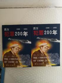 西方犯罪200年1800--1993(上 下)