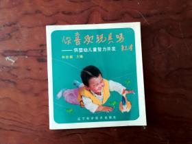 【你喜欢玩具吗:供婴幼儿童智力开发