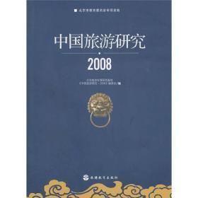 中国旅游研究2008