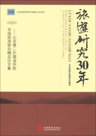 旅游研究30年:北京第二外国语学院学报旅游研究精品论文集