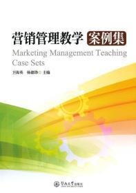 营销管理教学案例集