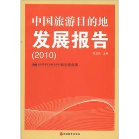 中国旅游目的地发展报告(2010)