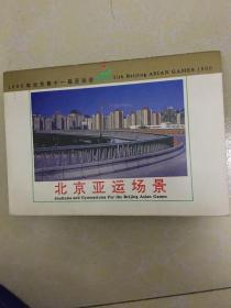 1990年北京第十一届亚运会 北京亚运场景 明信片十张
