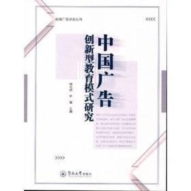 中国广告创新型教育模式研究(岭南广告学派丛书)