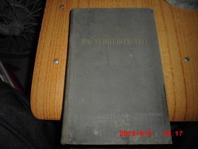 俄文版《植物学》(精装插图本)(1952)