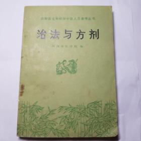 赤脚医生和初学中医人员参考丛书,治法与方剂