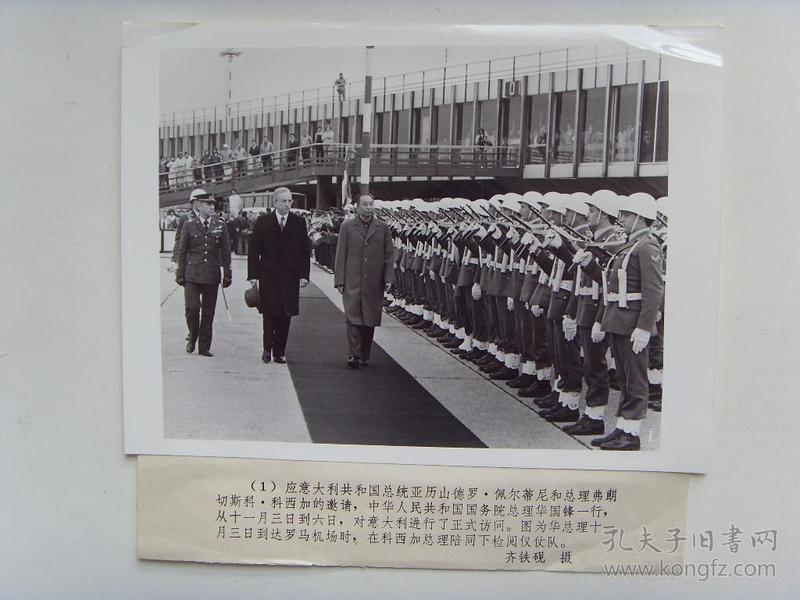 老照片:【※1979年,华国锋总理访问意大利----检阅仪仗队※】