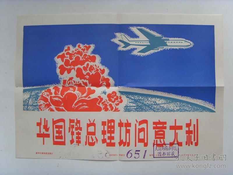 8开宣传页:【※1979年,华国锋总理访问意大利※】