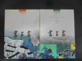 书与画2000年2.3 两本合售