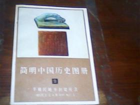 简明中国历史图册9