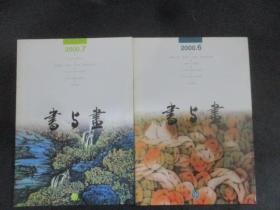 书与画 2000年6.7两本合售