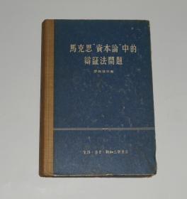马克思资本论中的辩证法问题  精装 1957年