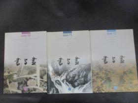 书与画 2000年10、11、12三本合售