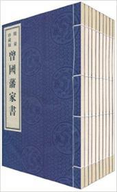 正版曾国藩家书(限量珍藏版)(套装共10册)