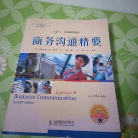 商务沟通精要(双语教学版)(第7版)