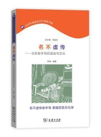 名不虚传——北京老字号的语言与文化(北京市民语言文化阅读书系)