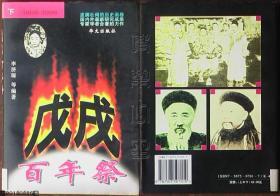 戊戌百年祭1898-1998 下☆