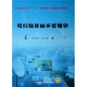 现货正版 现代教育技术管理学/ 孙祯祥 中国科学技术出版社(2007年1版1印)