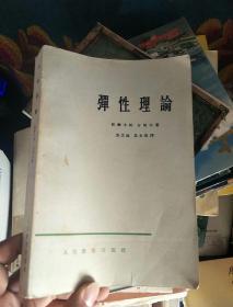 弹性理论(1964年1版1印)