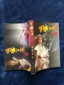 笑傲江湖 电视 主演 李亚鹏 苗乙乙 李解签名 笑傲江湖宝典