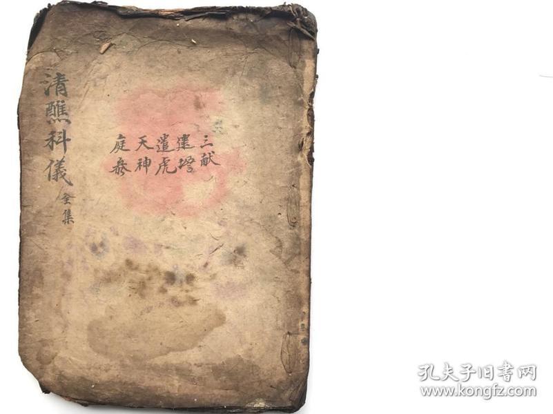 清醮科仪 民间法书 书残角