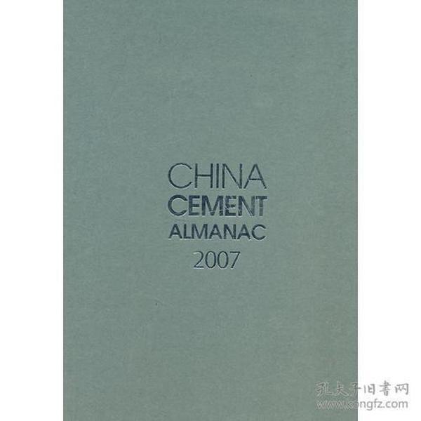 中国水泥年鉴:2007