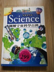 图解宇宙科学百科
