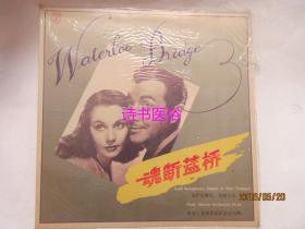 黑胶唱片——金萨克斯风、皇牌小号《魂断蓝桥》