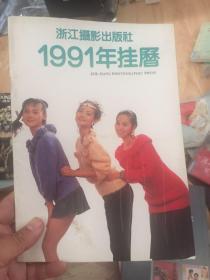 浙江摄影出版社1991年挂历---16开