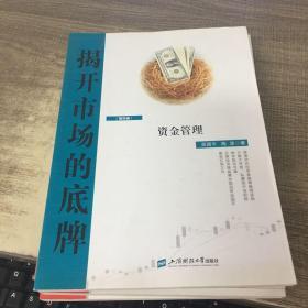 揭开市场的底牌第一卷上下、第二卷、第四卷