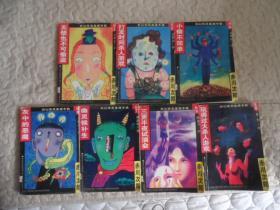 赤川次郎 科幻情爱推理专辑 (第2、5、6、7、8、9、10)7本合售