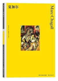 夏加尔(彩色艺术经典图书馆·03)